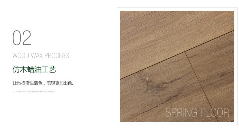 春天地板强化复合地板图片 QH系列新品