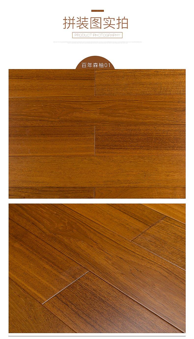 春天3+1多层实木复合木地板装修效果图大全 暖色柚木