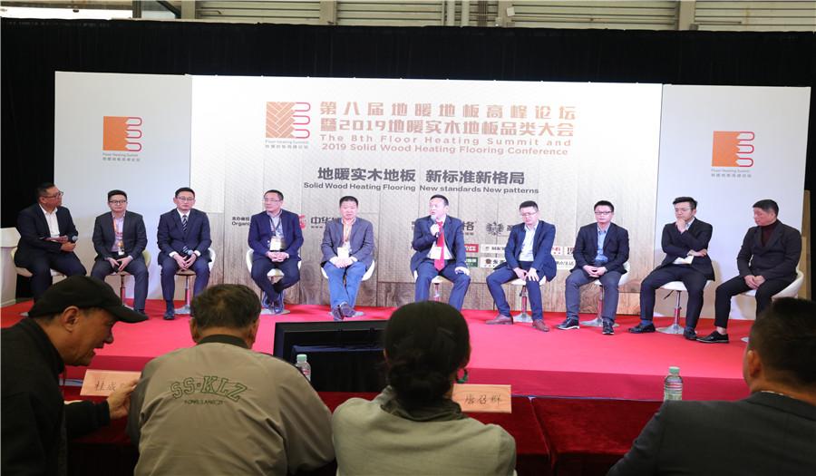 第八届地暖地板高峰论坛暨2019地暖实木地板品类大会