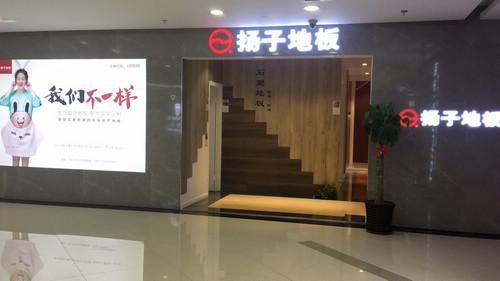 扬子地板上海嘉定专卖店_1