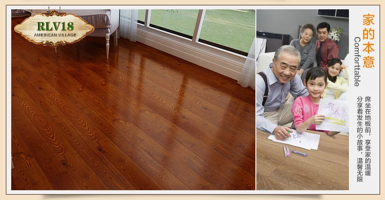 惠尔地板美式实木多层地板图片大全 浮雕楝木RLV18_2