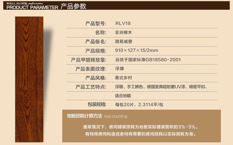 惠尔地板美式实木多层地板图片大全 浮雕楝木RLV18_8