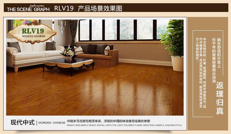 惠尔地板美式实木多层地板图片大全 浮雕楝木RLV18_12
