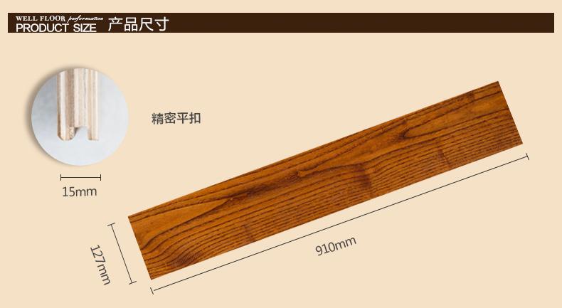 惠尔地板美式实木多层地板图片大全 浮雕楝木RLV18_18