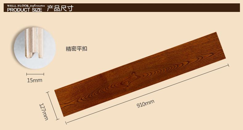 惠尔地板美式实木多层地板图片大全 浮雕楝木RLV18_7