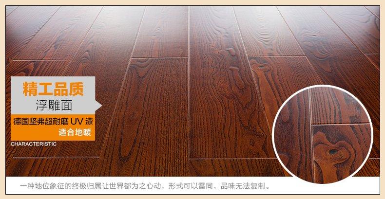 惠尔地板美式实木多层地板图片大全 浮雕楝木RLV18_5