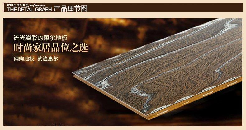 惠尔地板榆木实木多层地板图片大全 RH85_19