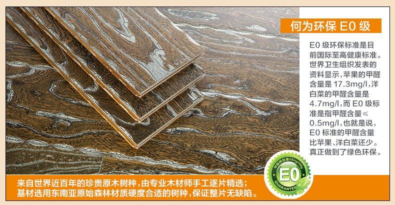 惠尔地板榆木实木多层地板图片大全 RH85_21
