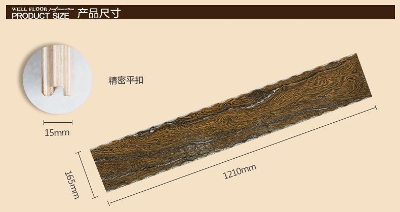 惠尔地板榆木实木多层地板图片大全 RH85_17