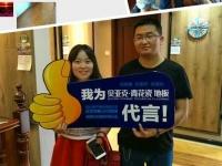 贝亚克•青花瓷地板又受客户好评 速来围观!!!