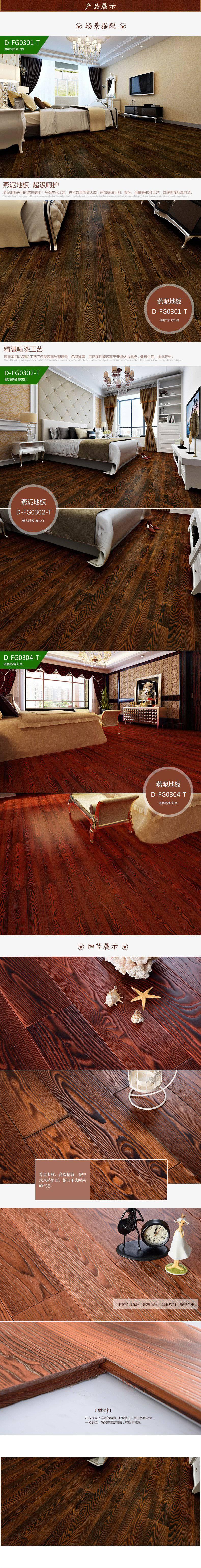 燕泥地板实木复合木地板效果图 炭化地热白蜡木