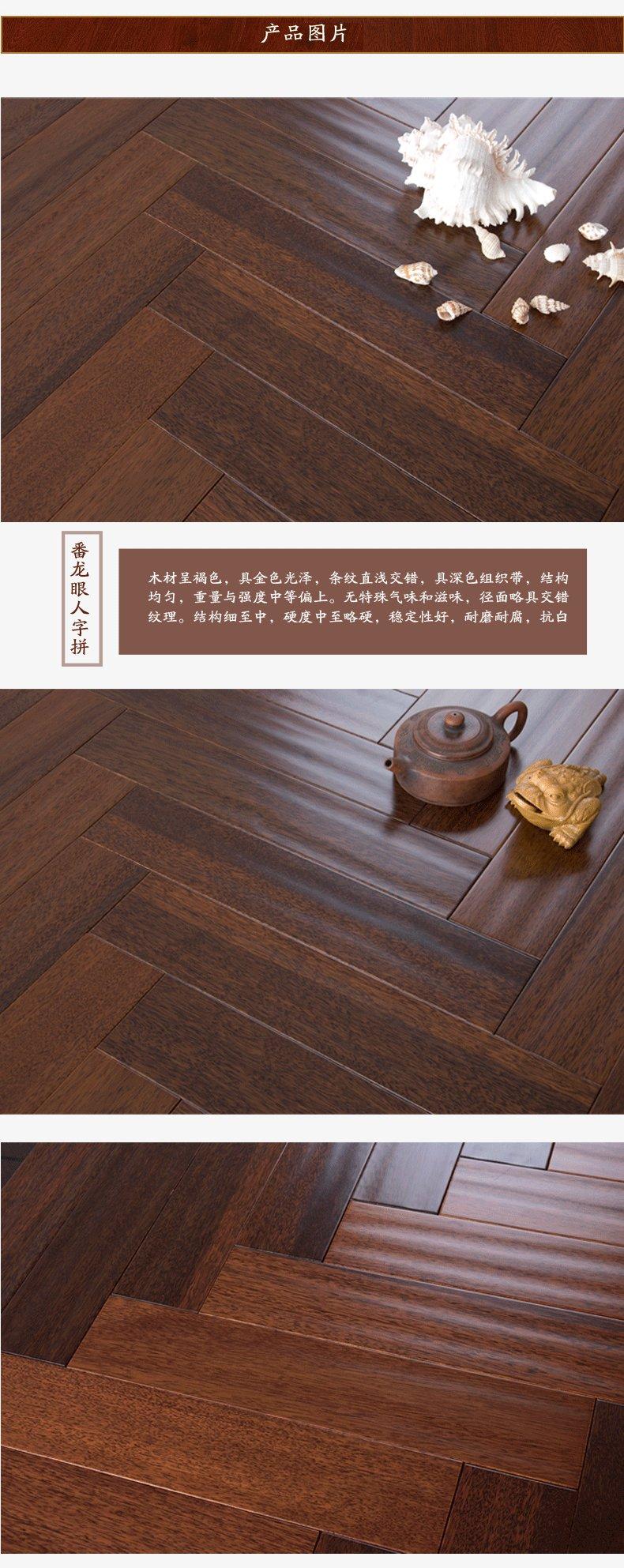 燕泥地板纯实木地板图片 人字拼番龙眼