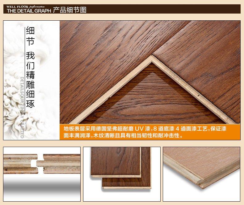 惠尔地板实木多层地板图片大全 仿古RHD26