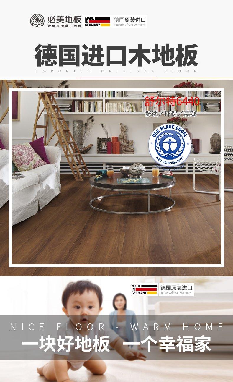 必美地板咖啡色地板效果图 复合地板6440