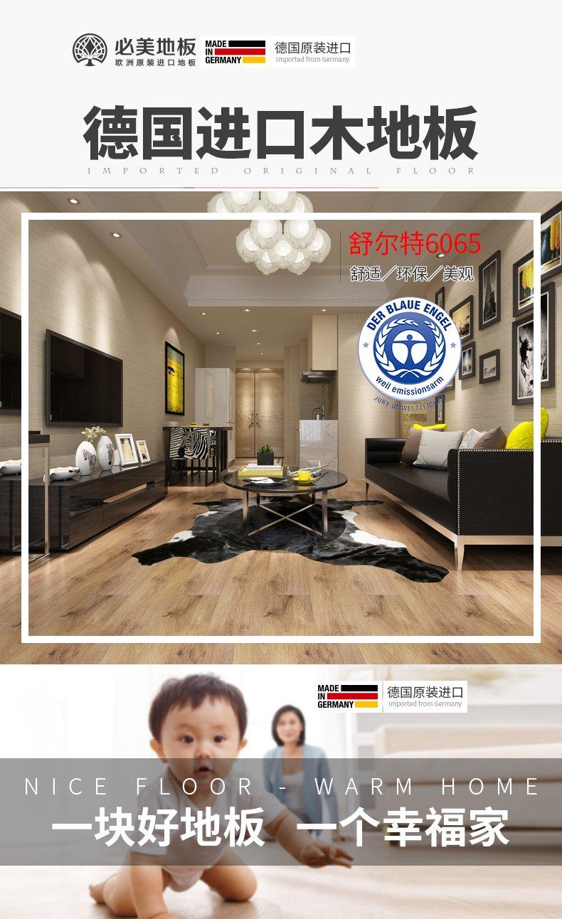 必美地板巧克力色木地板颜色效果图 进口复合地板6065