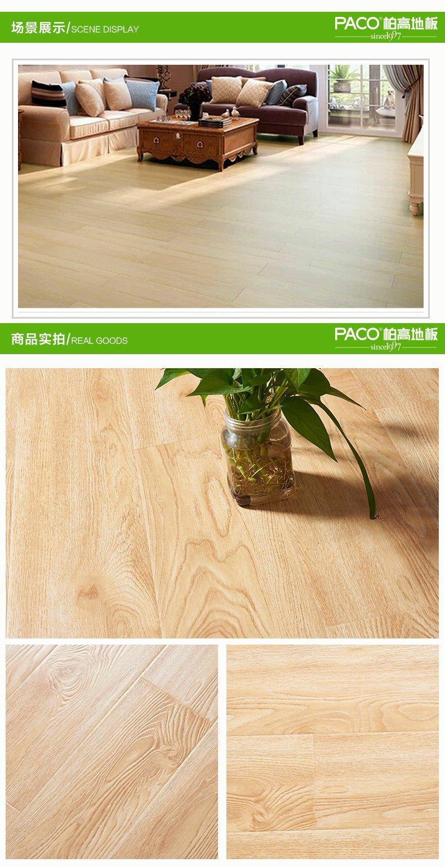 柏高新品环保强化复合地板图片 古韵白橡