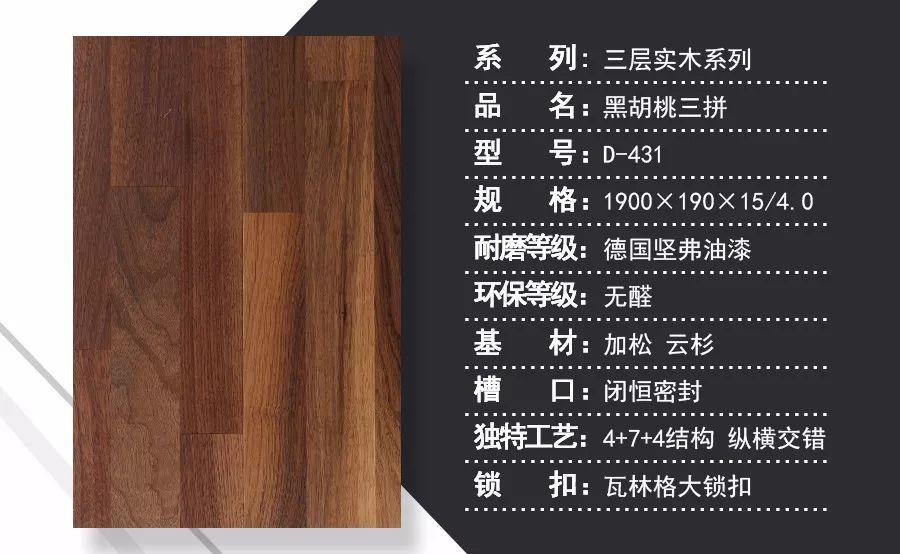 汇绿地板图片 三层实木系列效果图