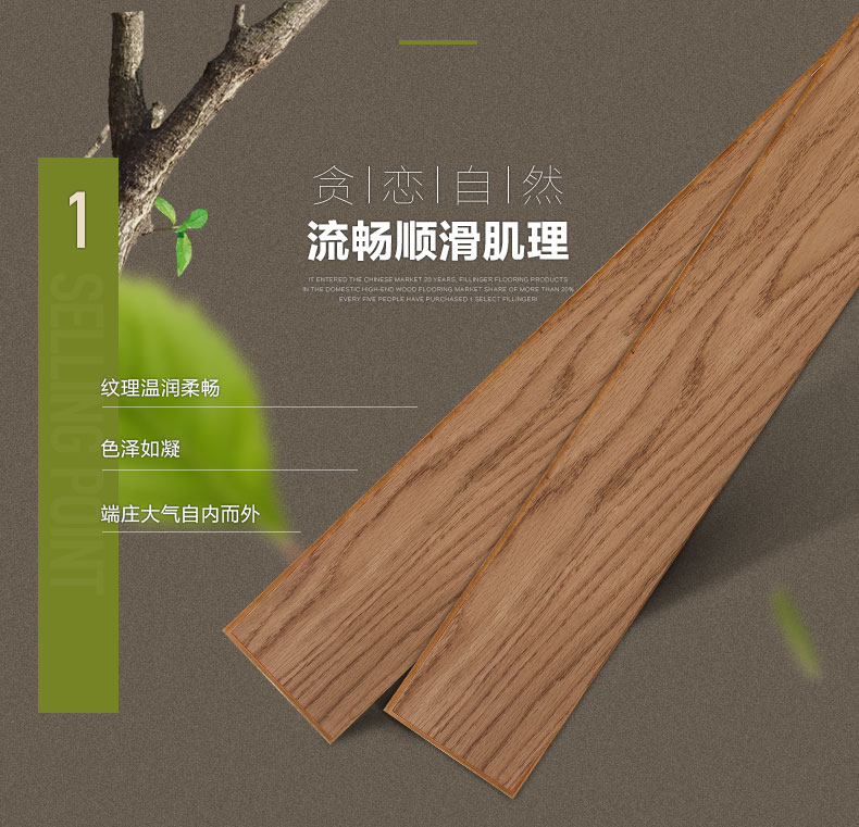 菲林格尔地板多层实木复合地板装修效果图 白栎66