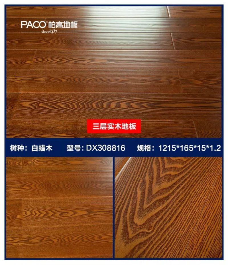 PACO柏高地板图片 纯甄系列地板产品效果图