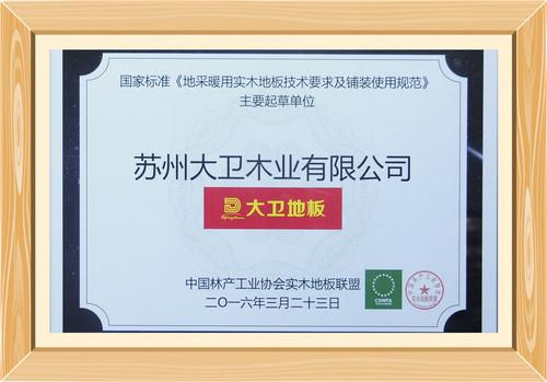 国家标准《地采暖用实木地板技术要求及铺装使用规范》主要起草单位