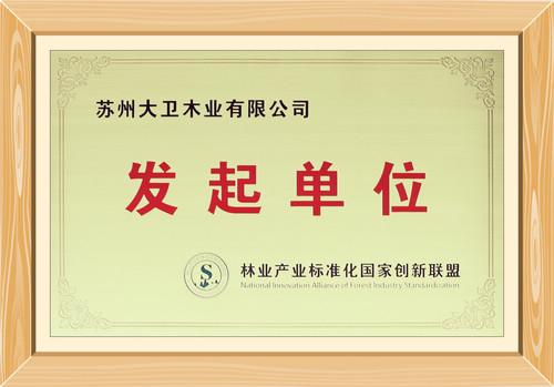林业产业标准化国家创新联盟发起单位