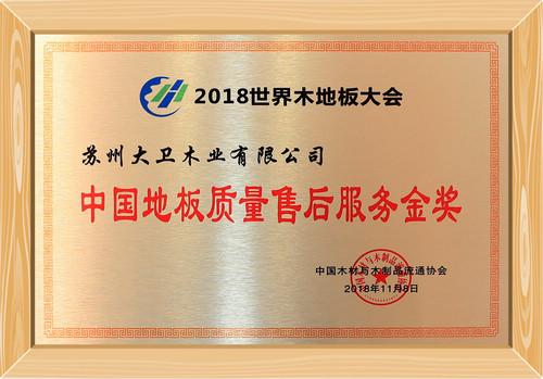 中国地板质量服务金奖