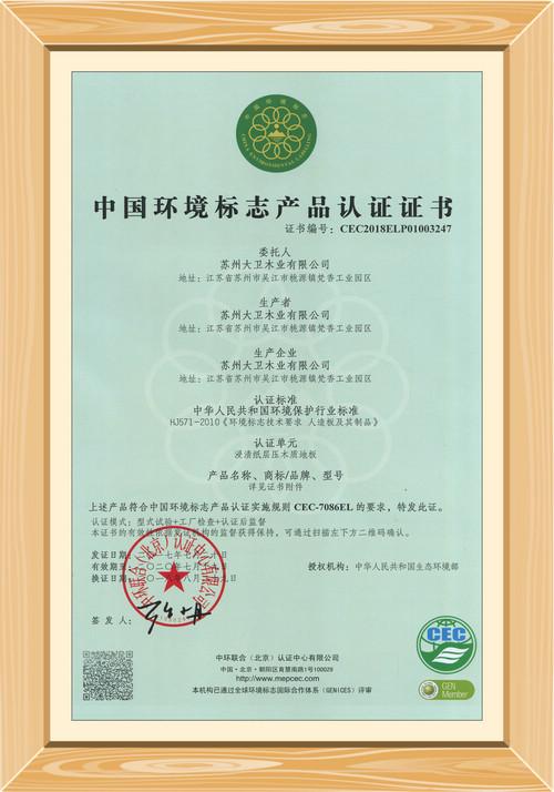 中国环境标志认证(强化地板)