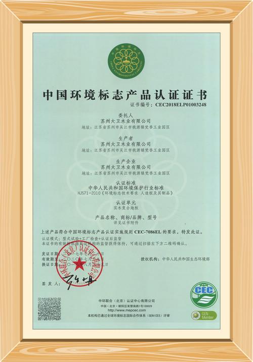 中国环境标志认证(实木复合地板)