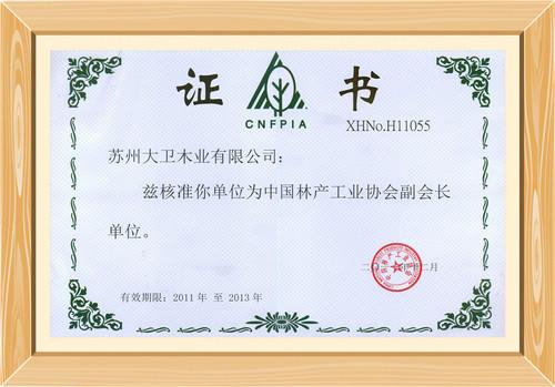 中国林产工业协会副会长单位