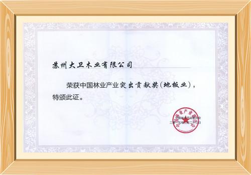 中国林业产业突出贡献奖