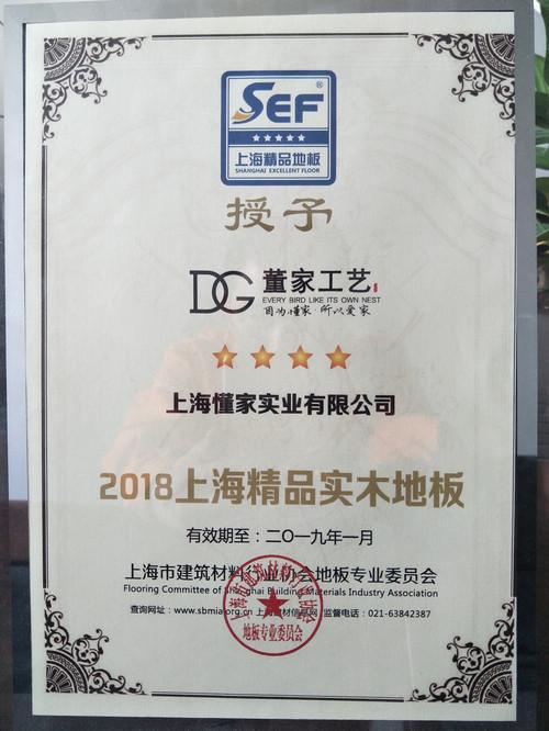 2018上海精品实木地板