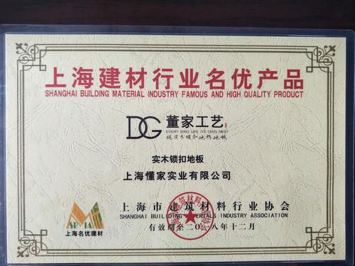 上海建材行业名优产品
