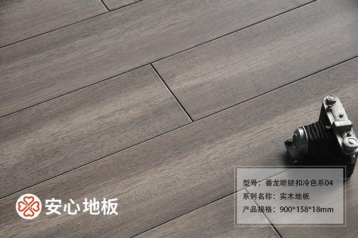 安心地板-番龙眼锁扣冷色系04 展示