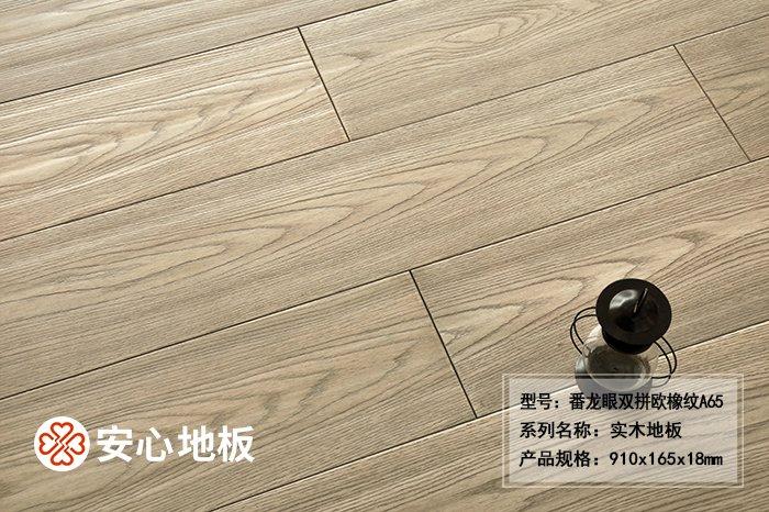 安心地板-番龙眼双拼A65 展示
