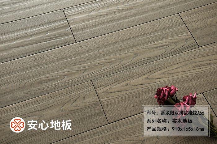 安心地板-番龙眼双拼A66 展示
