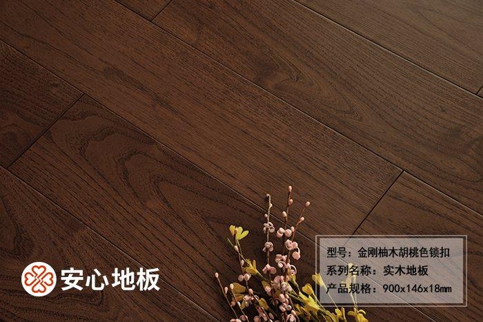 安心地板-金刚柚木胡桃色锁扣 展示