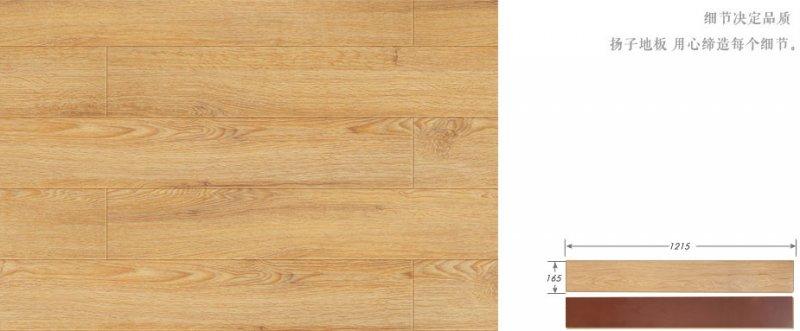 扬子地板-梦幻水晶系列-北美橡木强化复合地板 展示2