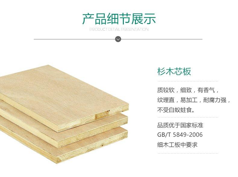 兔宝宝地板图片 E0级杉木芯细木工板系列地板图片_7