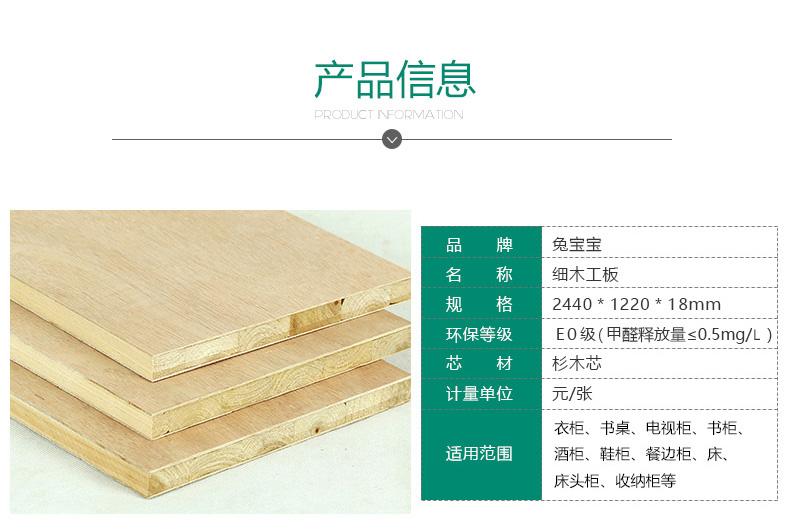 兔宝宝地板图片 E0级杉木芯细木工板系列地板图片_2