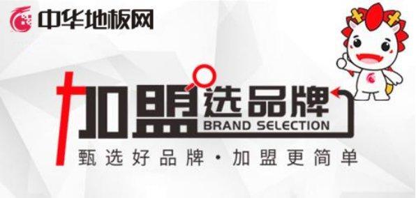 基本投资10-30万 可以加盟哪些地板品牌?(二)| 加盟选品牌