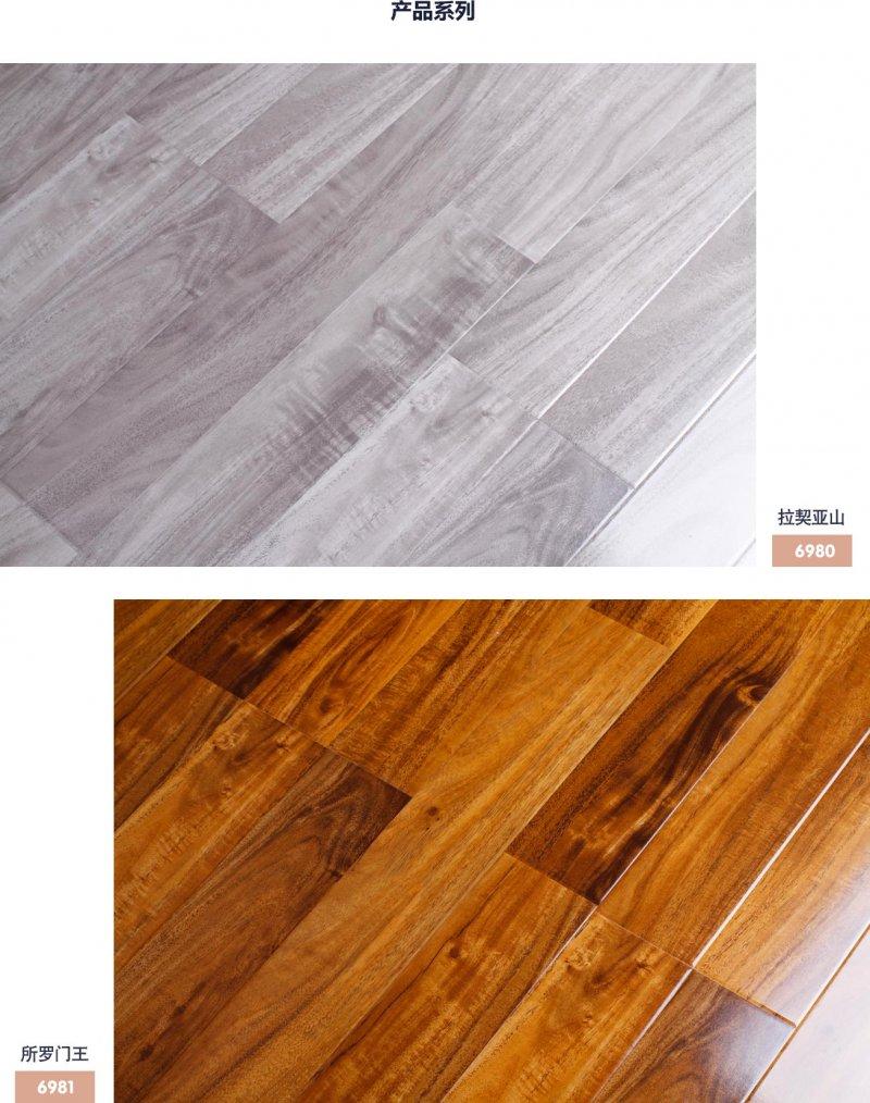 森迈地板图片 轻舞飞扬系列木地板装修效果图