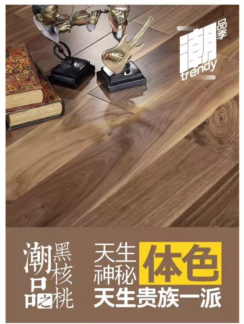 久盛实木地暖地板潮品 黑核桃地板效果图