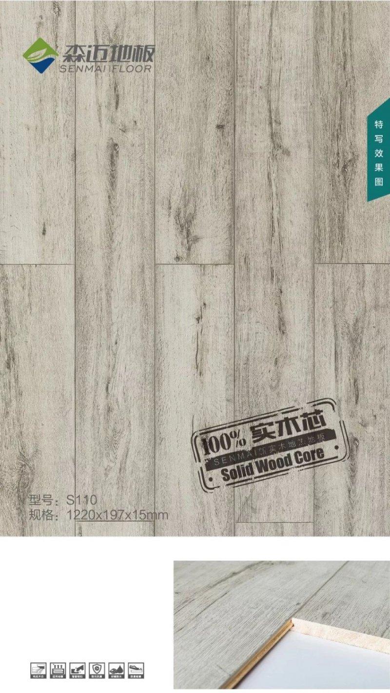 森迈地板图片 实木地热地板新品效果图