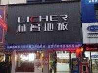 林昌地板湖南浏阳专卖店