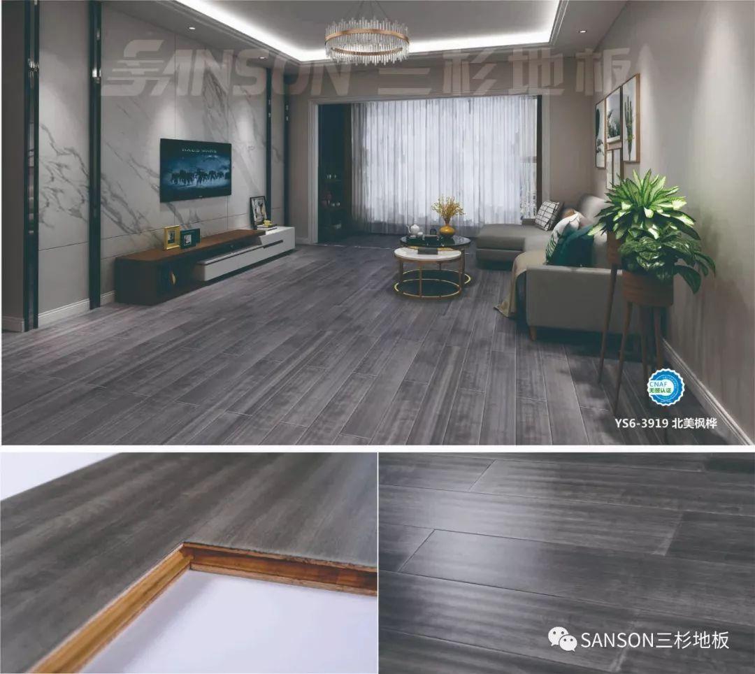三杉地板图片 木地板产品效果图