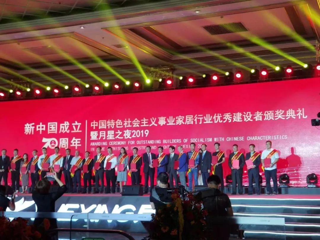 格尔森董事长荣膺中国特色社会主义事业家居行业优秀建设者