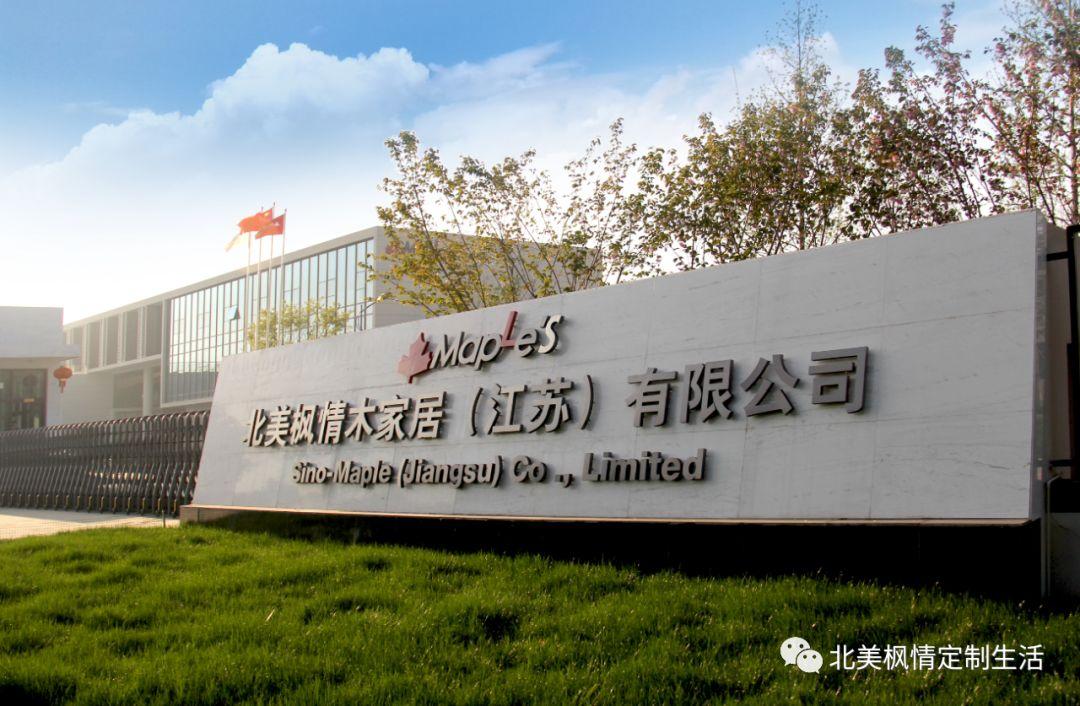 北美枫情木家居获2019年华腾杯中国地板、中国橱柜十大品牌等多项荣誉