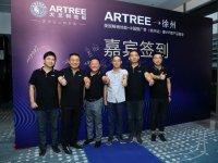 大艺树地板加盟代理|祝贺徐州旗舰店盛大开业!