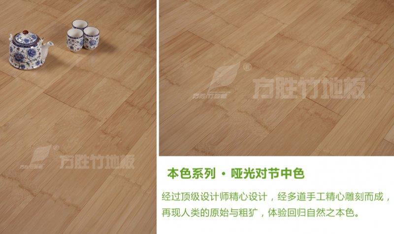 方胜竹地板产品 本色系列竹地板-哑光对节中色