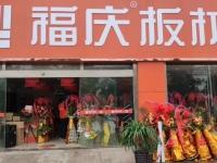 福庆家居加盟 祝贺如东店开业典礼成功举办!